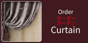 花巻 戸田家具店のセミオーダーカーテン