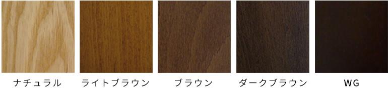 ナチュレ木部カラー