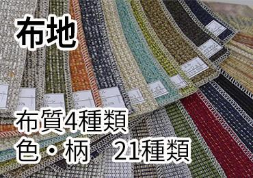 布地は布質4種類、色・柄23種類