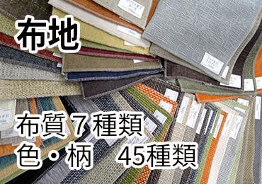 布地は布質7種類、色・柄45種類