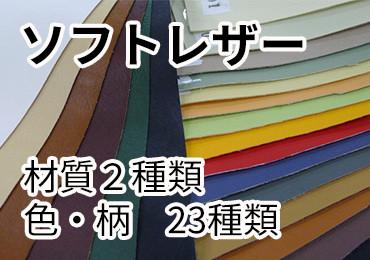 ソフトレザーは材質2種類、色・柄23種類