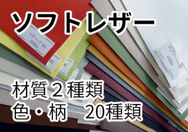 ソフトレザーは布質2種類、色・柄20種類